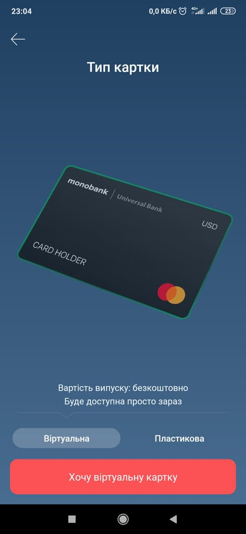 Бесплатная долларовая карта, monobank