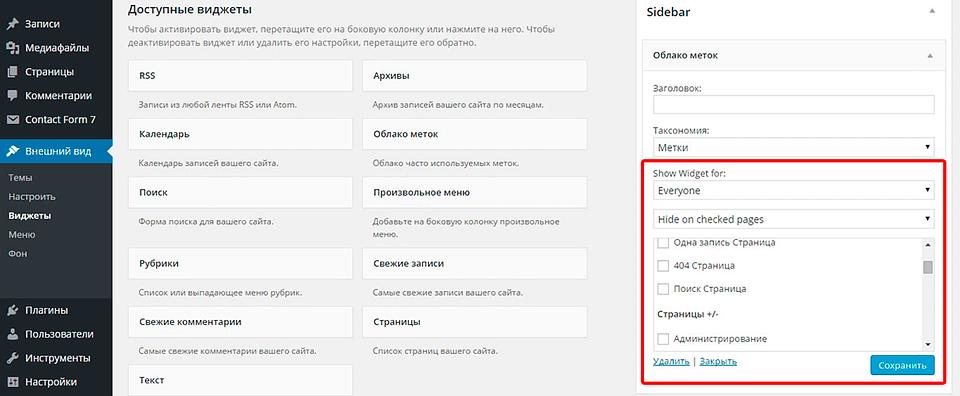Плагин Display Widgets - позовляет отображать и скрывать виджеты в WordPress
